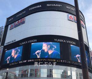 yunika vision2019