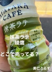 綾鷹カフェ抹茶ラテ